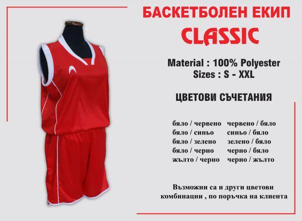 Баскетболен екип  Класик