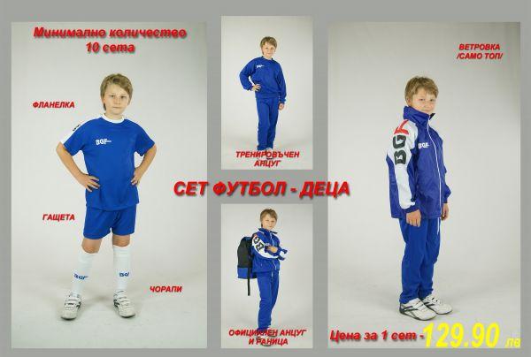 BGF Футболен Сет Деца - 07-2