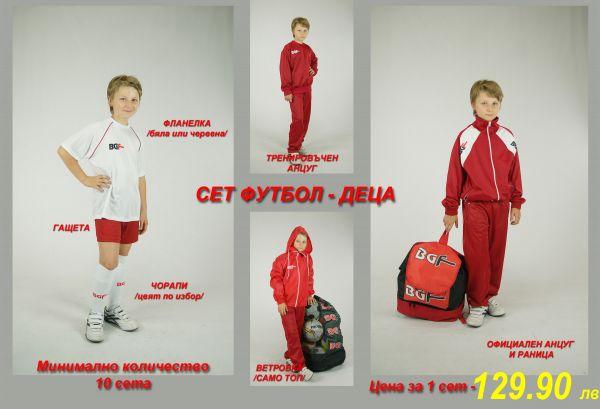 BGF Футболен Сет Деца - 07