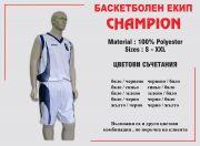 Баскетболен екип Шампион
